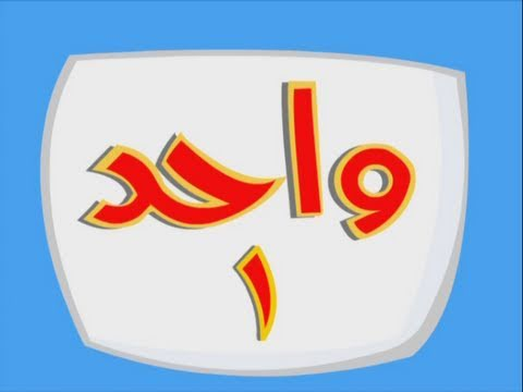 Learn to Count in Arabic! Educational Cartoon DVD to Teach Kids Arabic Numbers