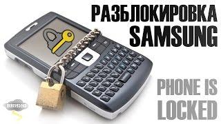 Разблокировка запароленного телефона (На примере Samsung C3520) Инструкция + Прошивка