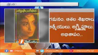 Telugu Popular Novelist Yaddanapudi Sulochana Rani Passed Away | INews - INEWS