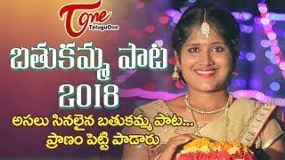 TeluguOne Bathukamma Song 2018 | by Sravana Bhargavi, Hemachandra, Satya Sagar Polam, Anchor KC - TELUGUONE