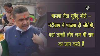 video : Nandigram में BJP ही जीतेगी - Suvendu Adhikari