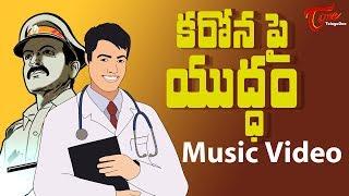 క**న పై యుద్ధం | Latest Telugu Music Video | Sridhar Atreya, Viswanatha Srinivas | TeluguOne - TELUGUONE