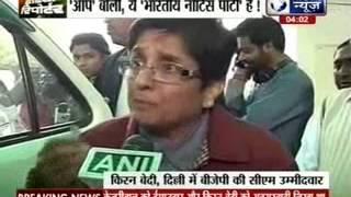 BJP is Bhartiya Notice Party says AAP leader - ITVNEWSINDIA
