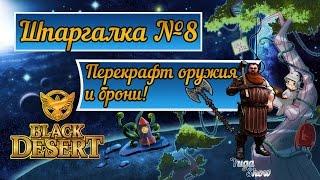 Black Desert: Шпаргалка №8 - Перекрафт оружия и брони!