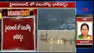 హైదరాబాద్ లో  భారీ వర్షం | Heavy Rain Fall In Hyderabad | Live Updates | CVR News - CVRNEWSOFFICIAL