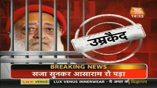 Asaram Sentenced To Life Imprisonment In Shahjahanpur Rape Case; 20 Years For Others | Breaking News - AAJTAKTV