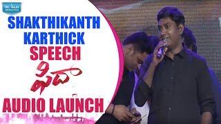 Shakthikanth Karthick Speech @ Fidaa Audio Launch Varun Tej, Sai Pallavi || Sekhar Kammula - DILRAJU