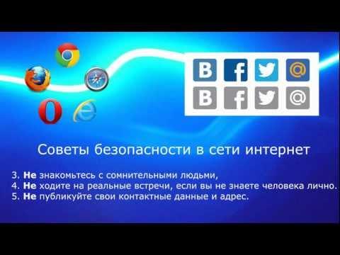 Как сделать поиск в интернете безопаснее