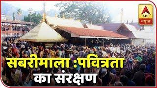 Super 9: Sanctity of Sabarimala temple should be preserved: Devotees - ABPNEWSTV