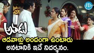 ఆడవాళ్లు అందంగా ఉంటారు అనటానికి ఇదే నిదర్శనం | Athadu Movie Scenes | Mahesh Babu | Trisha |Trivikram - IDREAMMOVIES