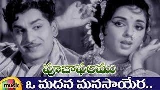 ANR Hits | Pooja Phalam Movie Songs | O Madhana Manasaayera Full Video Song | Savitri | Jamuna - MANGOMUSIC