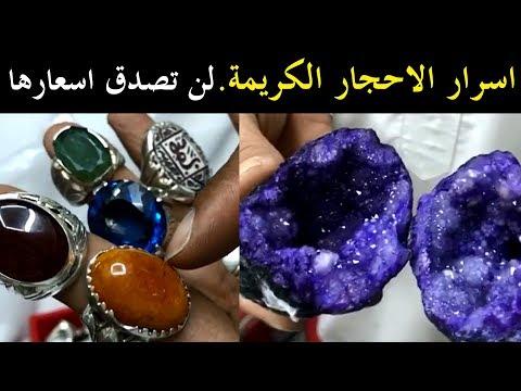 تعرّف على اسرار احجار الكريمة - لن تصدق اسعارها ! | سناب الاحساء - صوت وصوره لايف