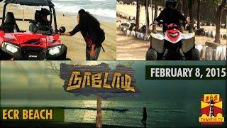 Nadodi 08-02-2015 ATV Car Riding Experience in ECR – Thanthi TV Show 08-02-15 Naadodi Adventurous & Thrilling program