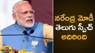 Modi Telugu Speech | BJP Public Meeting at Nizamabad | #TelanganaElections2018 |Modi News|Mango News - MANGONEWS