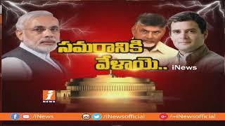 TDP MP Rammohan Naidu Speech In Lok Sabha | No Confidence Motion Debate In Parliament | iNews - INEWS