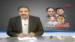 జంప్ జపాంగ్... | Telangana MLAs Change Political Parties for Assembly Tickets | CVR News - CVRNEWSOFFICIAL