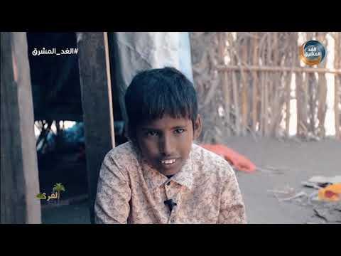 حديث القرى   الغويرق.. واحة الجمال التي حولها  الحوثي إلى مقبرة.. الحلقة الكاملة (15 فبراير)