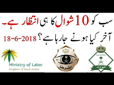 Saudi Arab Latest Updated News (18-6-2018) Ministry Of Labour Updates || Sahil Tricks