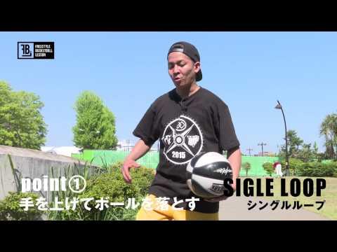 SINGLE LOOP シングルループ FREESTYLE BASKETBALL LESSONS フリースタイルバスケットボールレッスン