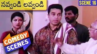 Navvandi Lavvandi Telugu Movie Comedy Scene 16 | Kamal Hassan | Prabhu Deva | Soundarya | Rambha - RAJSHRITELUGU
