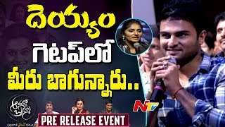 Sudheer Babu Punch to Anchor Jhansi @ Anando Brahma Movie Pre-Release Event - NTVTELUGUHD