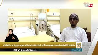 سابقة طبية    أول حالة شفاء في السلطنة لطفل مصاب بمتلازمة الفشل الرئوي
