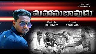 Mahanubhavudu || Telugu Short Film 2019 || Directed by Raj Silvery || Concept Shashi Lucky - YOUTUBE