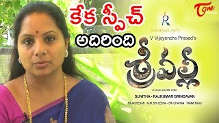 MP Kavitha about Srivalli Movie | Rajath, Neha Hinge - TELUGUONE