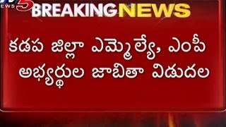 Kadapa District MLA and MP Candidates list Released - TV5NEWSCHANNEL
