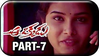 Aa Okkadu Telugu Movie Part 7/14 | Ajay | Madhuurima | Suresh Gopi - MANGOVIDEOS