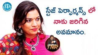 స్టేజ్ పెరఫార్మెన్స్ లో నాకు జరిగిన అవమానం - Geetha Madhuri | Frankly With TNR || Talking Movies - IDREAMMOVIES