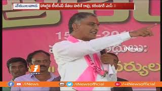 TRS Harish Rao Challenges Congress at TRS Praja Ashirvada Sabha | Vemulawada | iNews - INEWS