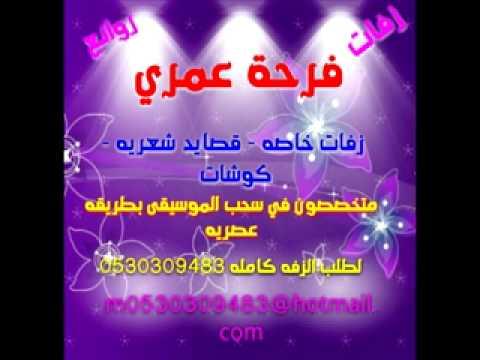 زفه حلوه ومغروره باسن نوه جابر الجاسر بدون موسيقى جديد 2014