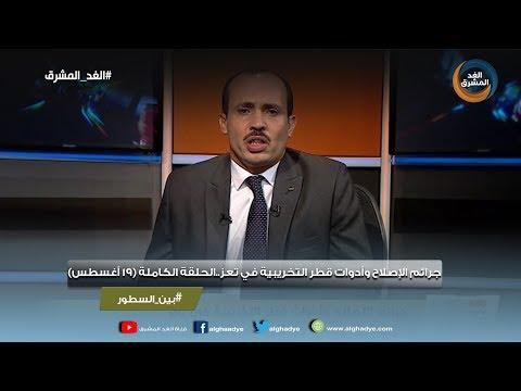 بين السطور|  جرائم الإصلاح وأدوات قطر التخريبية في تعز..الحلقة الكاملة (19 أغسطس)