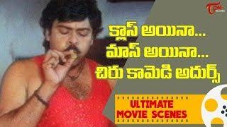 క్లాస్ అయినా మాస్ అయినా చిరు కామెడీ అదుర్స్ ||Chiranjeevi, Nagma Ultimate Scenes || TeluguOne - TELUGUONE