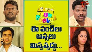 BEST OF FUN BUCKET | Funny Compilation Vol #54 | Back to Back Comedy Punches | TeluguOne - TELUGUONE