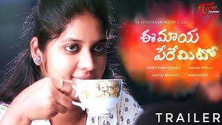 Ee Maaya Peremito || Telugu short film Trailer 2017 || by Krishnasai Reddy - TELUGUONE