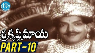 Sri Krishna Maya Full Movie Part 10 || ANR, Jamuna, Raghuramayya || C S Rao - IDREAMMOVIES