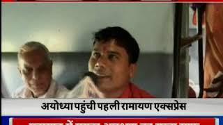 देश की पहली रामायण एक्सप्रेस से स्पेशल वोट यात्रा; अगली बार किसकी सरकार? - ITVNEWSINDIA