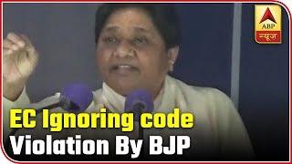 EC ignoring code violation by BJP: Mayawati - ABPNEWSTV