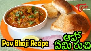 Aaha Emi Ruchi || How to Make Pav Bhaji Recipe || Veg Recipes - TELUGUONE