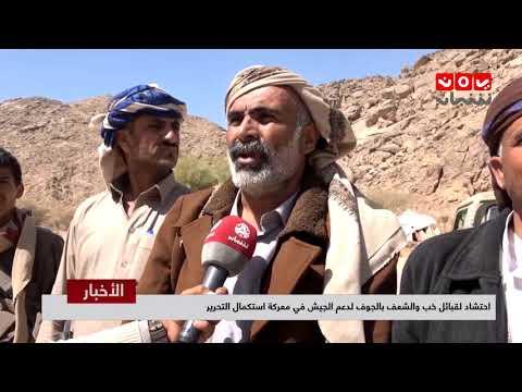 احتشاد لقبائل خب والشغف بالجوف لدعم الجيش في معركة استكمال التحرير     | تقرير ماجد عياش