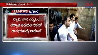 Rahul Gandhi receives Grand welcome at Renigunta airpor | Andhra Pradesh | CVR News - CVRNEWSOFFICIAL