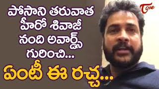 Hero Shivaji Slams TDP Government Over Nandi Awards - TELUGUONE