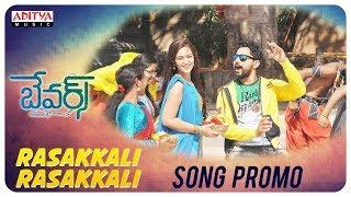 Rasakkali Rasakkali Song Promo || Bewars Songs || Rajendra Prasad, Sanjosh, Harshita - ADITYAMUSIC
