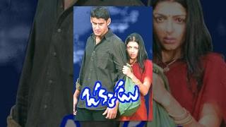 Okkadu Movie | Mahesh Babu, Bhumika Chawla Okkadu Full Length Telugu Movie - TELUGUONE