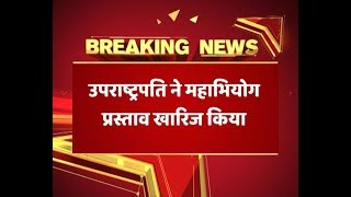 Vice President rejects impeachment motion against CJI - ABPNEWSTV