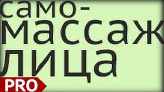 Видео Массаж Елена Земскова