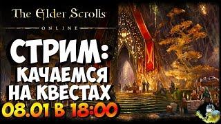 The Elder Scrolls Online - Качаемся на квестах