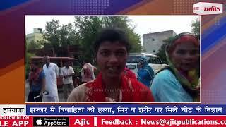 video : झज्जर में विवाहिता की हत्या, सिर व शरीर पर मिले चोट के निशान